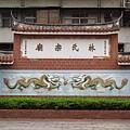 20110502-初訪林氏宗廟-022.JPG