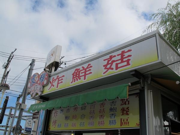 20101213-1-新社行-003.JPG