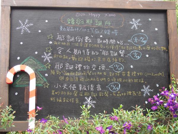 20101213-1-新社行-006.JPG