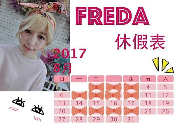 2017.8月休假表 Freda.jpg