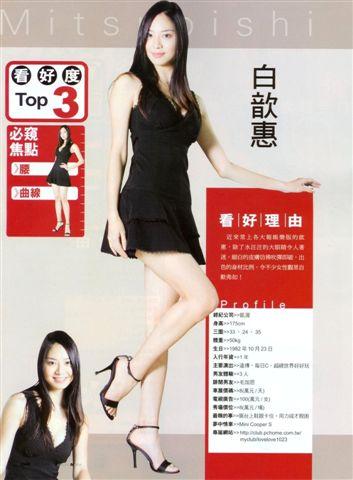 AsianModel--白歆惠093.jpg