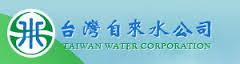 「自來水公司」的圖片搜尋結果