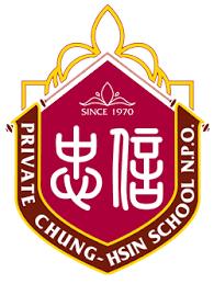 「新竹縣新豐鄉私立忠信學校」的圖片搜尋結果