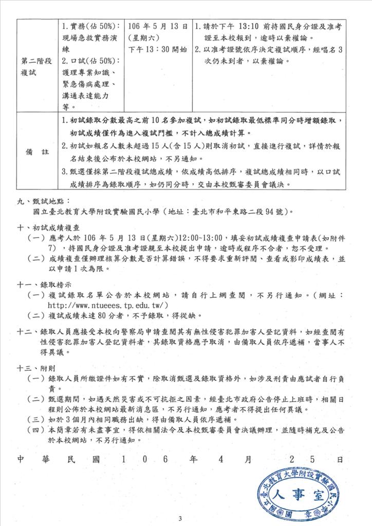 106北教大實小護理師簡章.png