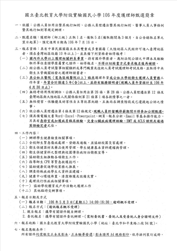 106北教大實小護理師簡章1.png