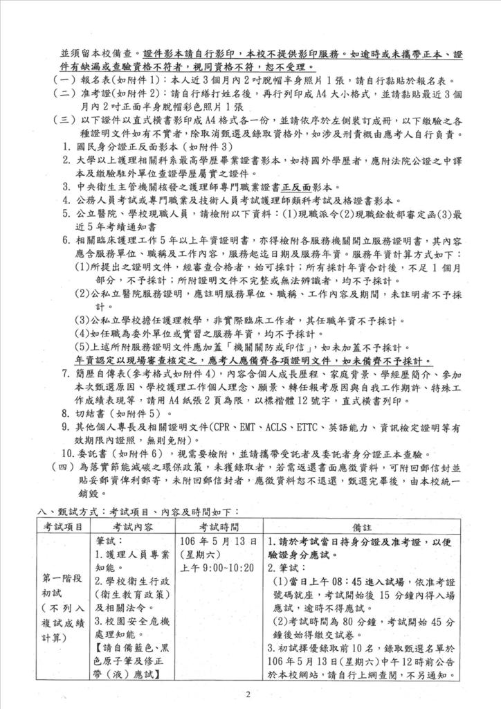 106北教大實小護理師簡章2.png