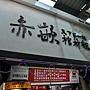 台南赤崁官材板