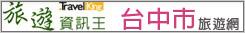 台中市旅遊網