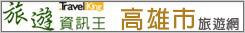高雄市旅遊網