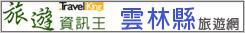 雲林縣旅遊網