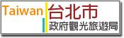 01台北市政府觀光旅遊局