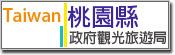05桃園縣政府觀光旅遊局