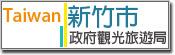 07新竹市政府觀光旅遊局