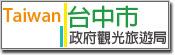 09台中市政府觀光旅遊局