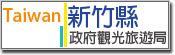 06新竹縣政府觀光旅遊局