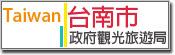 15台南市政府觀光旅遊局