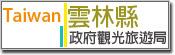 12雲林縣政府觀光旅遊局