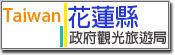 18花蓮縣政府觀光旅遊局