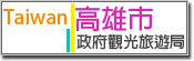 16高雄市政府觀光旅遊局