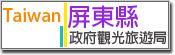 17屏東縣政府觀光旅遊局