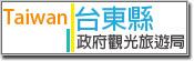 19台東縣政府觀光旅遊局