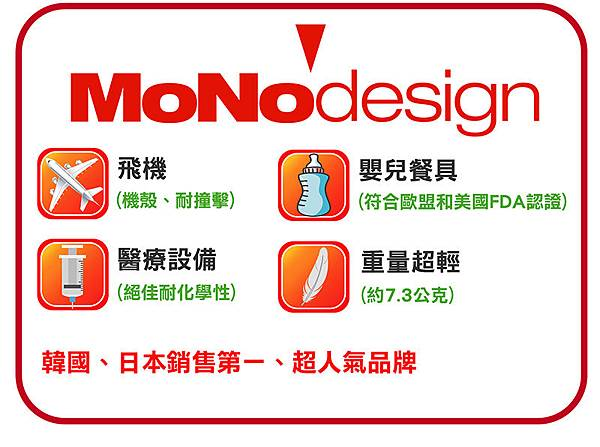 MONO-材質空白下面-01.jpg