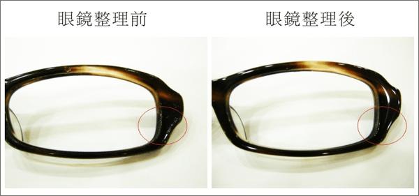 眼鏡整理前後03.jpg