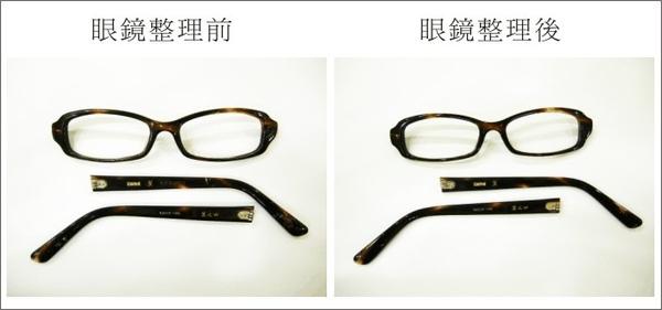 眼鏡整理前後01.jpg