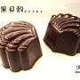 慕夏巧克力