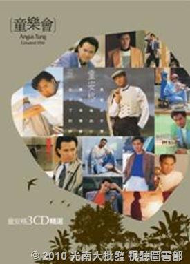 童安格 童樂會 2011個人3CD超級精選.jpg