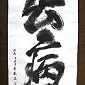 IMG_2788-s.jpg