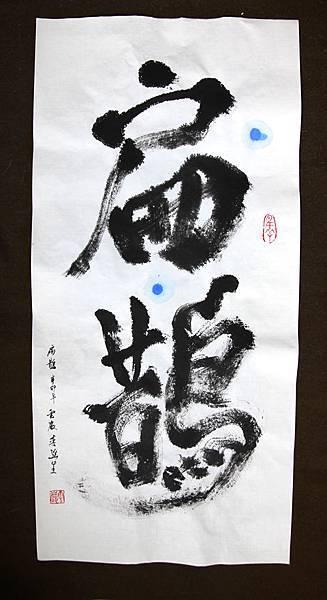 IMG_2789-s.jpg