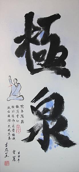 極泉穴_李強生_書法_69x33cm