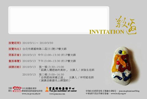 邀請卡設計稿-2-下圖-s.jpg