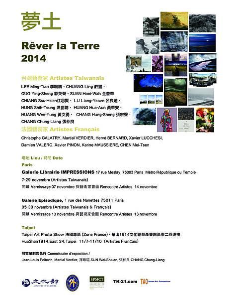 """2014""""夢土""""台灣法國攝影家國際展"""