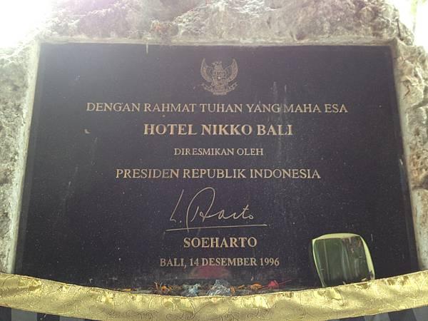 Grand Nikko Bali巴里島日航酒店 (1).jpg