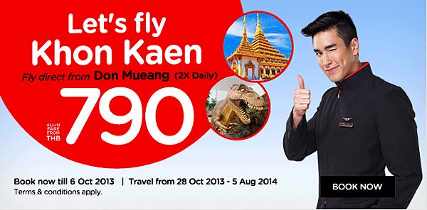 mb-Khon-Kaen-2-366-then