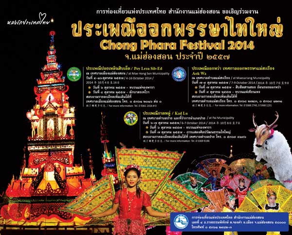 Mae-Hong-Son-Chong-Phara-2014.jpg