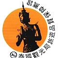 泰國觀光局推廣『優良行程認證』