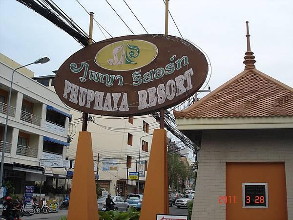 Phuphaya芭達雅酒店DSC03161.JPG