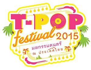 T-POP-Festival-2015-03-300x233