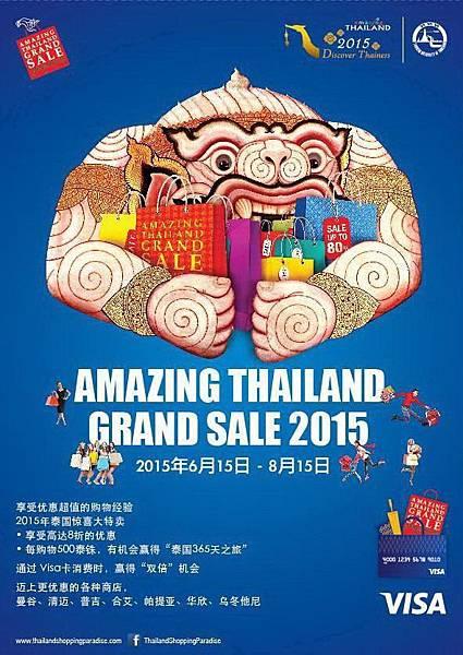 Grand Sale 2015