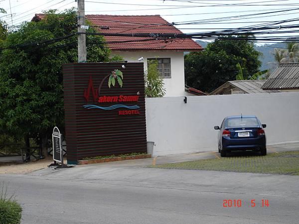 DSC09041蘇美島Anantara Lawana酒店對面.JPG