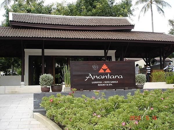 DSC09043蘇美島Anantara Lawana酒店.JPG