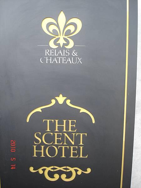 DSC09221蘇美島The Scent Hotel酒店.JPG