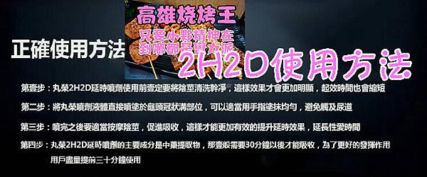 2H2D使用方法.jpg