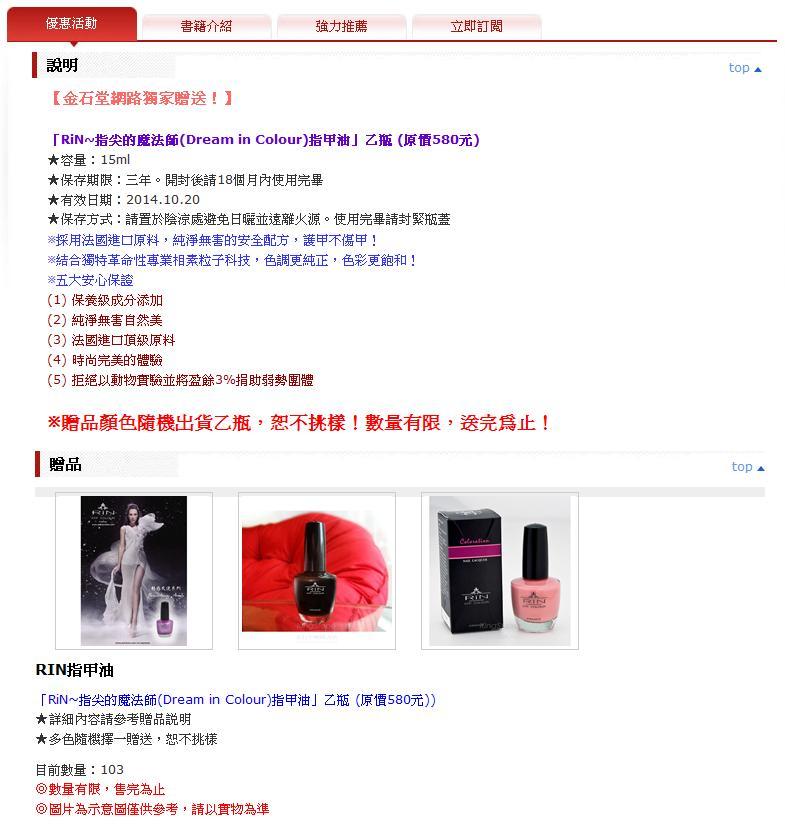 體面月刊155期-金石堂贈品頁面(3).JPG