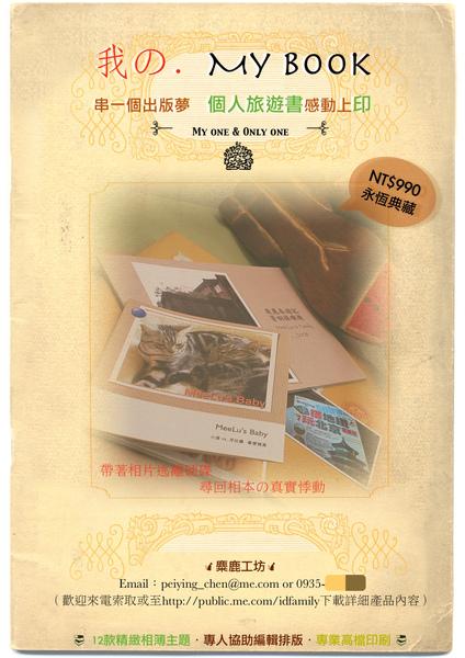 My Book個人旅遊書DM2-.jpg