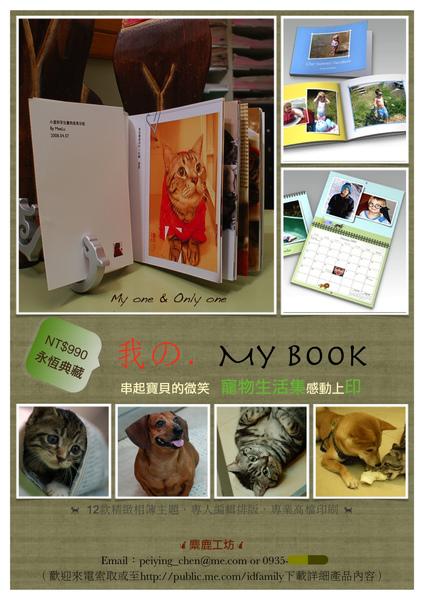 My Book寵物生活集DM3-.jpg
