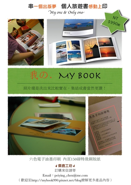 DM4-個人旅遊書(多圖版).jpg